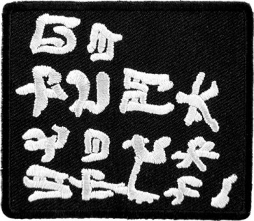 Go Fuck Yourself Chinese Calligraphy Patch, Vulgar Patches